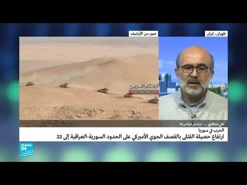 الحرب في سوريا: ما تداعيات الغارات الأمريكية على الفصائل الموالية لإيران؟  - نشر قبل 45 دقيقة