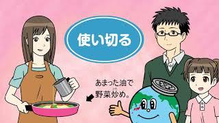 【東京都下水道局】アースくん~オイルボールをやっつけろ!~