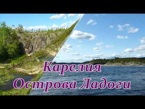 """Карелия, Сортавала, острова Ладоги. """"Долго будет Карелия сниться ..."""" Мария Пахоменко."""