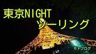 夜の東京をお散歩ツーリングしてみました。 土曜の夜に定番のスポットを...