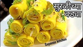 न चुकता बनवा झटपट सुरळीची वडी टिप्स सहीत / Suralichi vadi / khandvi recipe / गुजराती खांडवी / खांडवी
