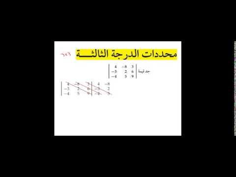 منظومة معرفة | مادة الرياضيات للصف الثاني الثانوي | درس محددات الدرجة الثالثة