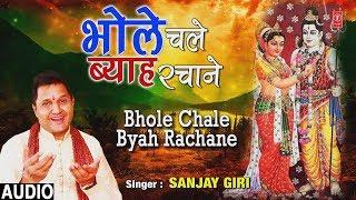 भोले चले ब्याह रचाने Bhole Chale Bhyah Rachane I SANJAY GIRI I New Shiv Bhajan I Full Audio Song