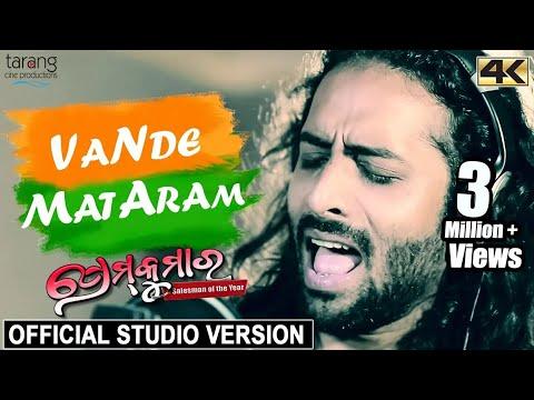 Premare Vande Mataram - Official Studio Version in 4K | Prem Kumar Odia Movie | Anubhav, Rituraj