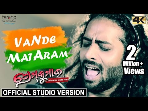 Premare Vande Mataram - Official Studio Version in 4K | Prem Kumar Odia Movie | Anubhav, Rituraj