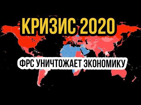 🙈МИРОВОЙ ФИНАНСОВЫЙ КРИЗИС 2020 ФРС УНИЧТОЖАЕТ ЭКОНОМИКУ ДОЛЛАРОМ - ФАКТЫ РОСТА ЦЕН! БИТКОИН новости