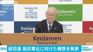 経団連が脱炭素化目指し構想発表 国内外アピールへ(19/12/10)