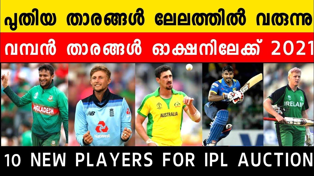 IPL 2021 - 10 New Players Coming on IPL 2021 Auction | IPL ...