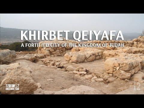 Khirbet Qeiyafa - A Fortified City from the Kingdom of Judah