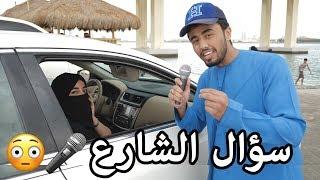حمزة حافظ - شو حاب تقول لزوجتك المستقبلية 👰🏻💍؟