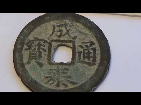 Thieu Tri Rare 1841-47 Vietnamese Coin