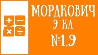 Задание 1.9 Мордкович 9 класс