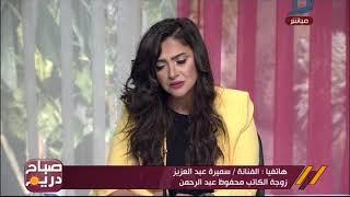 بالفيديو.. سميرة عبد العزيز تكشف آخر تطورات الحالة الصحية لزوجها 'محفوظ عبد الرحمن'