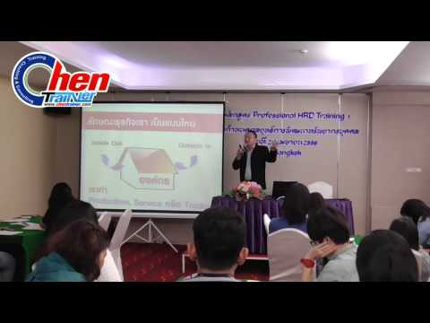Chen Trainer : Strategic HR_02 การวิเคราะห์ SWOT เพื่อกำหนดกลยุทธ์