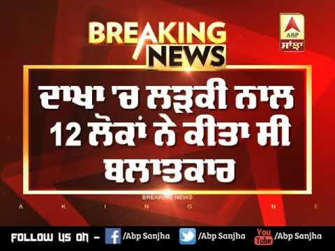 BREAKING Update :Ludhiana Gangrape ਮਾਮਲੇ 'ਚ ASI ਸਸਪੈਂਡ | ABP Sanjha |