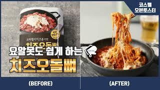 """초간단 미니오븐 레시피⑭ """"치즈오돌뼈""""…"""