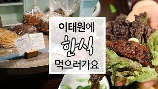 이태원에 이런 한식집이?! Korean meal &am…