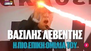Βασίλης Λεβέντης - Η πιο επική ομιλία ΤΟΥ | Luben TV