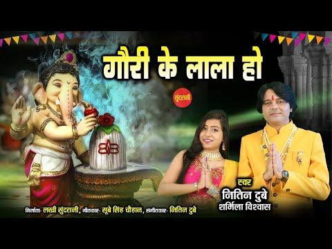 गौरी के लाला हो । Gauri Ke Lala Ho। Nitin Dubey, Sharmila Biswas । गणेश भक्ति गीत - Video song 2021