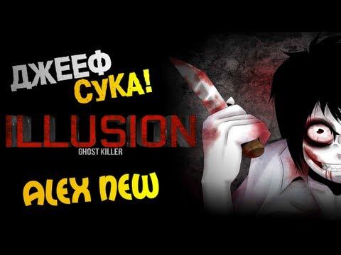 ILLUSION - GHOST KILLER (Джефф - Падла!)