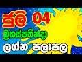 Lagna palapala 2019.07.04 | Daily horoscope |දවසේ ලග්න පලාපල | ඔබේ ලග්නය...