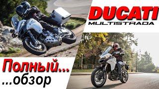 ducati Multistrada 950 и 1200 Enduro / Полный... обзор!