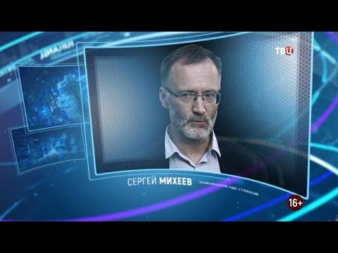 Сергей Михеев. Право