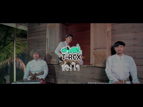 คอร์ดเพลง สองใจ TRex วงทีเร็กซ์
