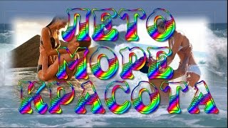 ★► Лето время отдыха Отдых на море #видео  Море пляж #Красота  -  #Романтика  ★►(Лето время отдыха Отдых на море #видео Море пляж #Красота - #Романтика ☆▻ Лето время отпусков. Многие..., 2016-07-28T15:22:36.000Z)