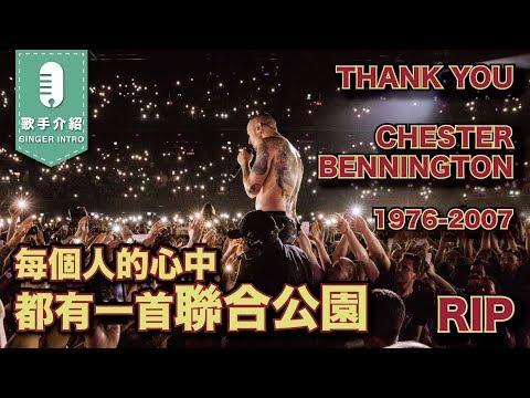 對不起,我已經開始想你了。Linkin Park主唱Chester命運多舛的生命故事。