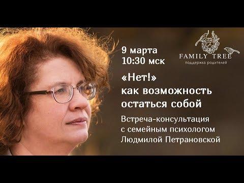 """""""Нет!"""" как возможность остаться собой   фрагмент вебинара Людмилы Петрановской"""
