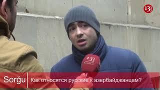 """""""Если ты нерусский, они не будут к тебе относится нормально, как например русские относятся к нам!"""""""