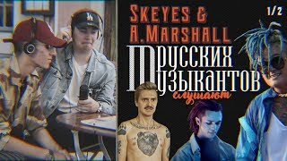 Download A.Marshall (🇫🇷) и Skeyes (🇫🇷) слушают русских музыкантов (Morgenshtern, Gone.Fludd и Little Big) Mp3 and Videos