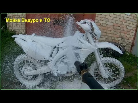 Мойка мотоцикла Эндуро + ТО