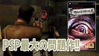 PSP manhunt2 日本語字幕 (Japanese sub)