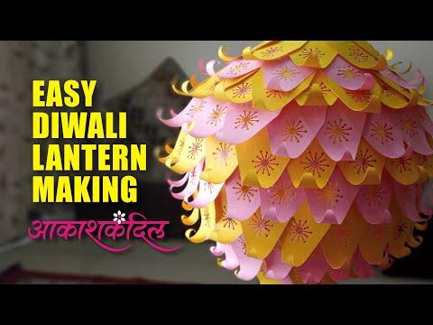 Diwali Lantern Making at Home l  Night Light Lamp  l  Aakashkandil  l how to make diwali lamp