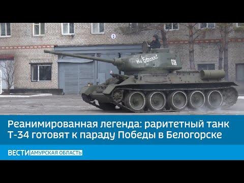 Реанимированная легенда: раритетный танк Т-34 готовят к параду Победы в Белогорске