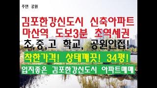 [번호 390199] 경기 김포시 마산동 김포한강신도시…