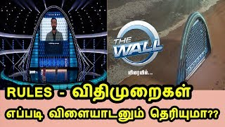 The Wall Game Show Rules விதிமுறைகள் Explained in Tamil | Vairalakum Videos