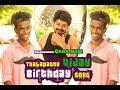 Vijay Birthday Song 2018 | Pallavaram Gana Hari | Gana Praba Brothers Media