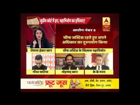 Supreme Court में हार, महाभियोग का हथियार? बड़ी बहस | ABP News Hindi