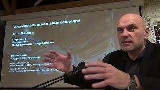 Андрей Великанов. Начало 15-ой лекции курса 2016-17.
