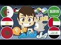 هل تعلم؟ | البلدان العربية (الحلقة ٩)  - أسئلة و أجوبة عن الدول العربية – تعلم مع زكريا