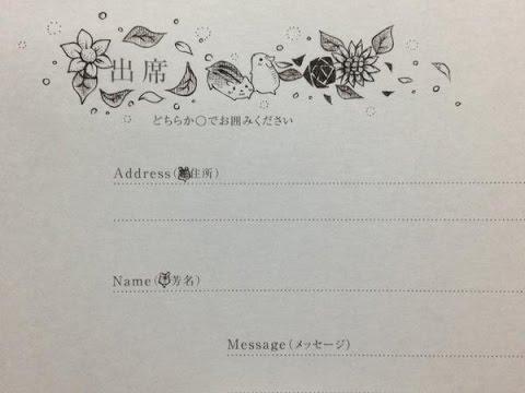 招待状の返信は簡単なイラストでアート風に新婦を喜ばせちゃおう