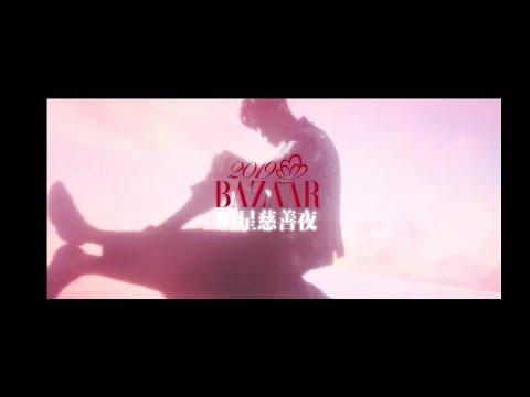肖战 Xiao Zhan Harper's Bazaar Celibrity Charity Gala[KOR/JPN SUB]