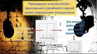 Проходные выключатели KARRE VIKO : одинарный и двойной в одной схеме управления освещением(http://elek-mag.uaprom.net/g675019-rozetki-karre-belyj В данном видео Вы узнаете, как из двойного проходного выключателя сделать..., 2015-11-23T13:16:21.000Z)