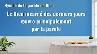 Cantique en français 2020 « Le Dieu incarné des derniers jours œuvre principalement par la parole »