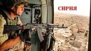 Афган и Сирия две войны, две судьбы, два подвига