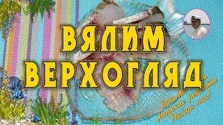 Вялим рыбу. Вкусный карп верхогляд фото и видео от Petr de Cril'on & SonyKpK