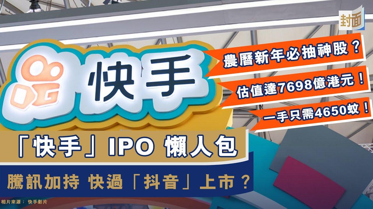 快手IPO 懶人包分析  瞓身都要抽? 年年蝕錢? |北水|騰訊|抖音【經一封面】